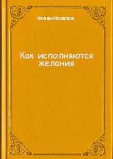 Обложка книги  - Как исполняются желания