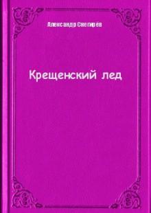 Обложка книги  - Крещенский лед