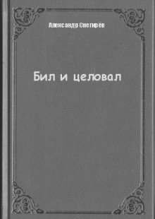 Обложка книги  - Бил и целовал