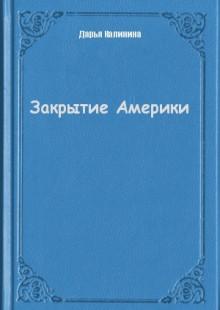 Обложка книги  - Закрытие Америки