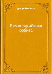 Обложка книги  - Кементарийская орбита