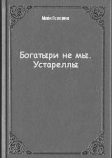 Обложка книги  - Богатыри не мы. Устареллы