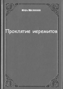 Обложка книги  - Проклятие иеремитов