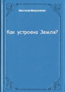 Обложка книги  - Как устроена Земля?