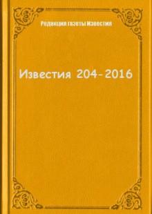 Обложка книги  - Известия 204-2016