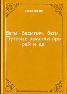 Обложка книги  - Беги, Василич,беги. Путевые заметки про рай иад