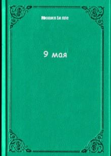Обложка книги  - 9 мая