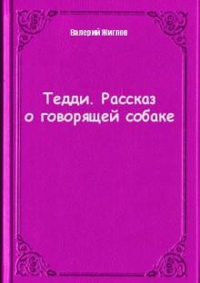 Обложка книги  - Тедди. Рассказ оговорящей собаке