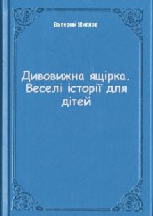Обложка книги  - Дивовижна ящірка. Веселі історії для дітей