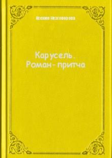 Обложка книги  - Карусель. Роман-притча