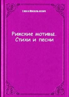 Обложка книги  - Рижские мотивы. Стихи и песни