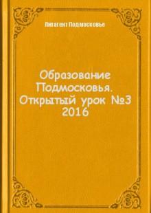 Обложка книги  - Образование Подмосковья. Открытый урок №3 2016
