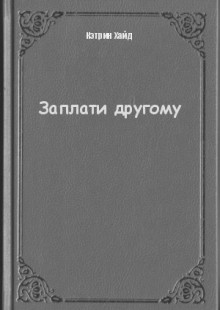 Обложка книги  - Заплати другому