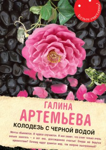 Обложка книги  - Колодезь с черной водой