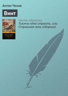 Обложка книги  - Винт