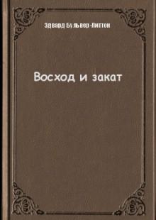 Обложка книги  - Восход и закат