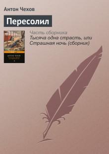 Обложка книги  - Пересолил