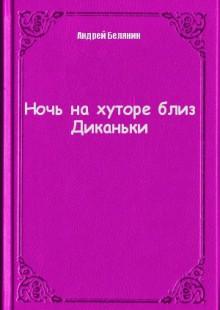 Обложка книги  - Ночь на хуторе близ Диканьки