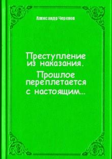 Обложка книги  - Преступление изнаказания. Прошлое переплетается снастоящим…