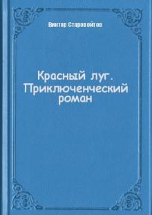 Обложка книги  - Красный луг. Приключенческий роман
