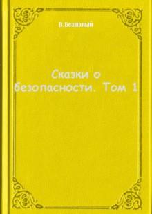 Обложка книги  - Сказки о безопасности. Том1
