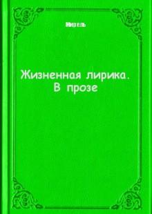Обложка книги  - Жизненная лирика. Впрозе