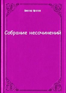 Обложка книги  - Собрание несочинений
