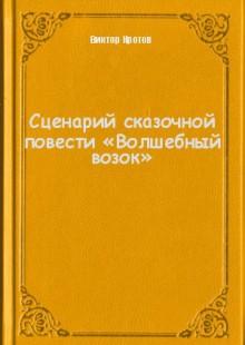 Обложка книги  - Сценарий сказочной повести «Волшебный возок»