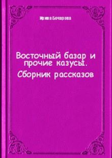 Обложка книги  - Восточный базар и прочие казусы. Сборник рассказов