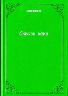 Обложка книги  - Сквозь века