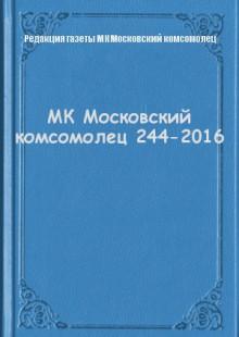 Обложка книги  - МК Московский комсомолец 244-2016