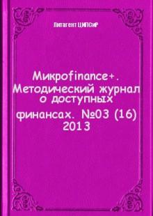 Обложка книги  - Mикроfinance+. Методический журнал о доступных финансах. №03 (16) 2013