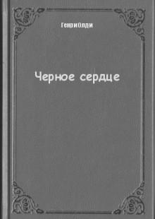 Обложка книги  - Черное сердце