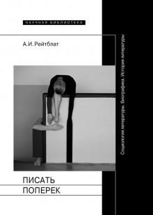Обложка книги  - Писать поперек. Статьи по биографике, социологии и истории литературы