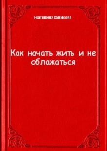 Обложка книги  - Как начать жить и не облажаться