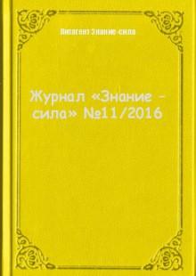 Обложка книги  - Журнал «Знание – сила» №11/2016