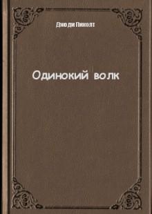 Обложка книги  - Одинокий волк