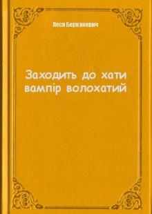 Обложка книги  - Заходить до хати вампір волохатий