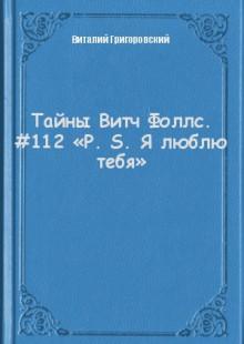 Обложка книги  - Тайны Витч Фоллс. #112«P. S.Я люблю тебя»