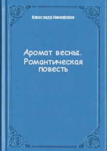 Обложка книги  - Аромат весны. Романтическая повесть