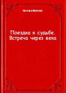 Обложка книги  - Поездка ксудьбе. Встреча черезвека