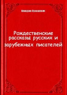 Обложка книги  - Рождественские рассказы русских и зарубежных писателей