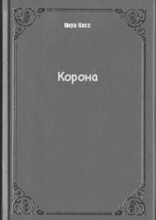 Обложка книги  - Корона
