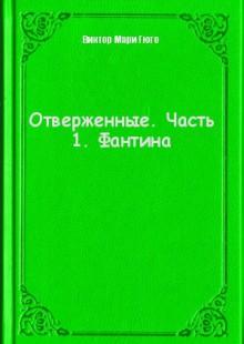 Обложка книги  - Отверженные. Часть 1. Фантина