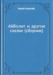 Обложка книги  - Айболит и другие сказки (сборник)