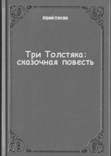 Обложка книги  - Три Толстяка: сказочная повесть