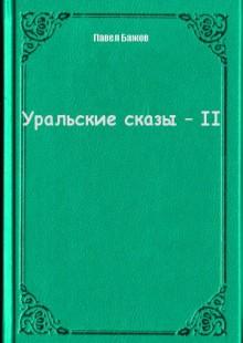 Обложка книги  - Уральские сказы – II