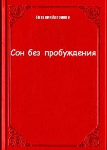 Обложка книги  - Сон без пробуждения