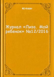 Обложка книги  - Журнал «Лиза. Мой ребенок» №12/2016