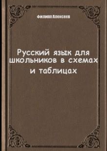 Обложка книги  - Русский язык для школьников в схемах и таблицах